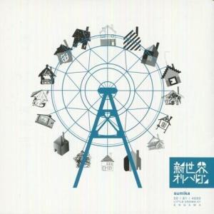 中古邦楽インディーズCD sumika / 新世界オリハルコン|suruga-ya