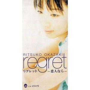 中古シングルCD 岡崎 律子        /リクレット〜恋人なら/四月の雪 suruga-ya