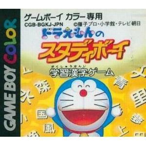 中古GBソフト ドラえもんのスタディボーイ 学習漢字ゲーム ...