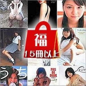 中古福袋 じゃんく 女性写真集 15冊セット|suruga-ya