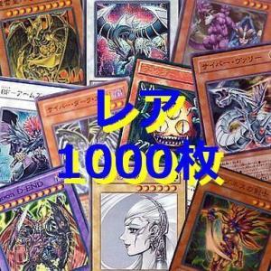 中古福袋 遊戯王 レアカード 1,000枚セット|suruga-ya