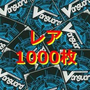 中古福袋 ヴァンガード レアカード1000枚セット|suruga-ya