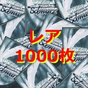 中古福袋 ヴァイスシュヴァルツ レアカード1000枚セット|suruga-ya