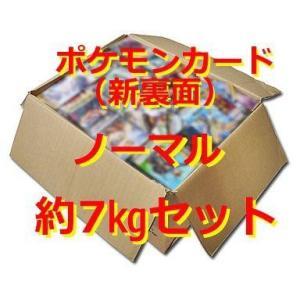 中古福袋 ポケモンカード(新裏面) ノーマル 約7kg詰め合わせセット|suruga-ya