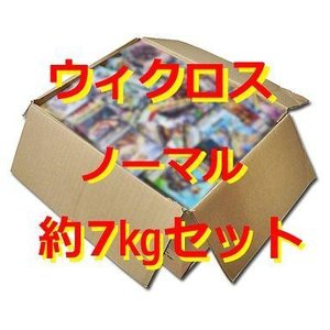 中古福袋 中古)ウィクロス ノーマル 約7kg詰め合わせセット|suruga-ya