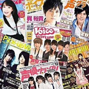 中古福袋 付録無)声優系雑誌20冊セット|suruga-ya