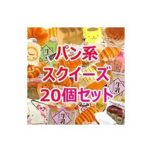 新品福袋 パン系スクイーズ20個セット|suruga-ya