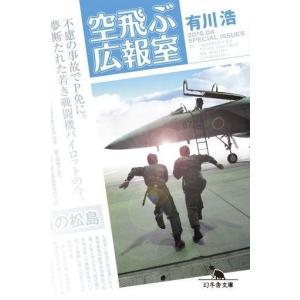中古ライトノベル(文庫) 空飛ぶ広報室 (文庫版) / 有川浩|suruga-ya