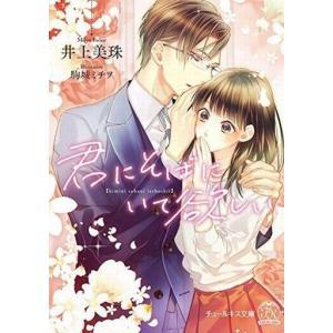 中古ライトノベル(文庫) ≪ロマンス小説≫ 君にそばにいて欲しい / 井上美珠