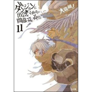 中古ライトノベル(文庫) ダンジョンに出会いを求めるのは間違っているだろうか(11) / 大森藤ノ suruga-ya