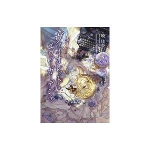 中古ライトノベル(文庫) 下)ヴァイオレット・エヴァーガーデン / 暁佳奈|suruga-ya