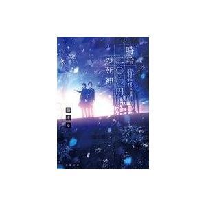 中古ライトノベル(文庫) 時給300円の死神 / 藤まる|suruga-ya