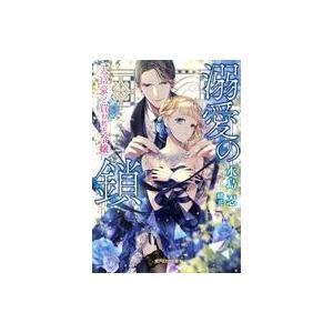 中古ライトノベル(文庫) ≪ロマンス小説≫ 溺愛の鎖 大富豪と買われた令嬢 / 水島忍|suruga-ya