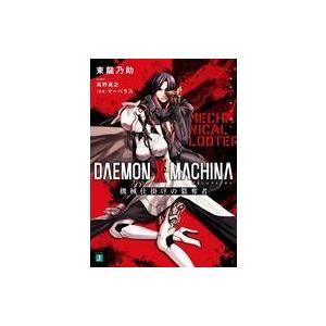 中古ライトノベル(文庫) DAEMON X MACHINA(デモンエクスマキナ) 機械仕掛けの簒奪者...