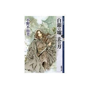 中古ライトノベル(文庫) 白銀の墟 玄の月 十二国記(3) / 小野不由美