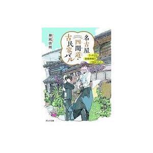 中古ライトノベル(文庫) 名古屋四間道・古民家バル きっかけは屋根神様のご宣託でした / 神凪唐州