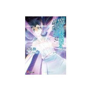 中古ライトノベル文庫サイズ 魔法科高校の劣等生 未来編(31)|suruga-ya