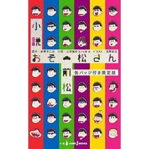 中古ライトノベル(その他) 限定)小説 おそ松さん 前松 缶バッジ付き限定版 / 三津留ゆう|suruga-ya