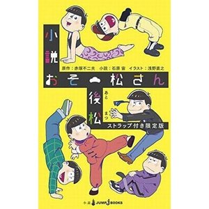中古ライトノベル(その他) 限定)小説 おそ松さん 後松 ストラップ付き限定版 / 石原宙|suruga-ya