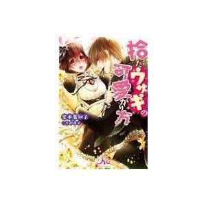 中古ライトノベル(その他) ≪ロマンス小説≫ 拾ったウサギの可愛がり方 / 堂本葉知子 suruga-ya