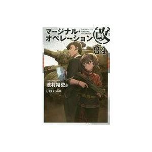 中古ライトノベル(その他) マージナル・オペレーション改(4) / 芝村裕吏|suruga-ya