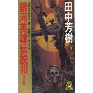 中古ライトノベルセット(新書) 銀河英雄伝説(TOKUMA NOVELS版) 全10巻セット / 田中芳樹|suruga-ya