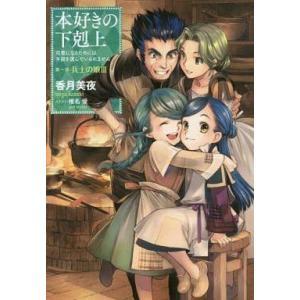中古ライトノベルセット(その他) 本好きの下剋上 第一部 全3巻セット|suruga-ya