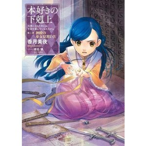 中古ライトノベルセット(その他) 本好きの下剋上 第二部 全4巻セット|suruga-ya