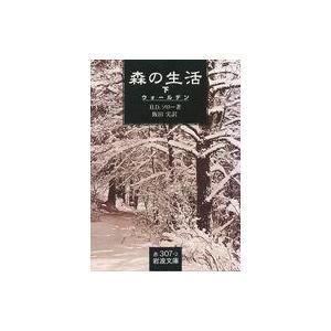 中古文庫 森の生活 上下セット / H・D・ソローの画像