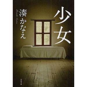 中古文庫 ≪日本文学≫ 少女 / 湊かなえ