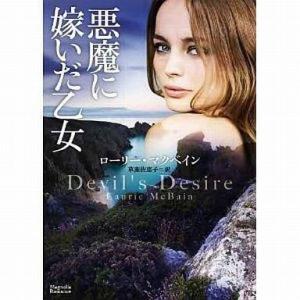 中古文庫 ≪ロマンス小説≫ 悪魔に嫁いだ乙女 / L.マクベイン|suruga-ya