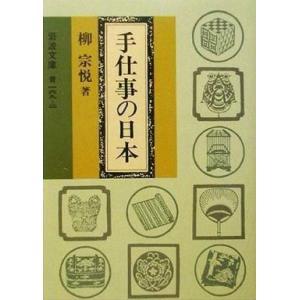 中古文庫 ≪工芸≫ 手仕事の日本の画像