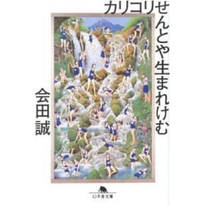 中古文庫 ≪日本文学≫ カリコリせんとや生まれけむ / 会田誠