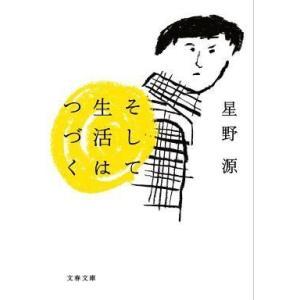 中古文庫 ≪日本文学≫ そして生活はつづく / 星野源