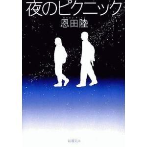 中古文庫 ≪日本文学≫ 夜のピクニック / 恩田陸