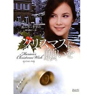 中古文庫 ≪ロマンス小説≫ クリスマスに願いを / カーラ・ケリー|suruga-ya