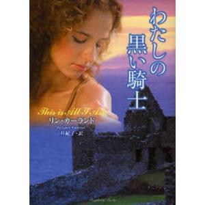 中古文庫 ≪ロマンス小説≫ わたしの黒い騎士 / リン・カーランド|suruga-ya