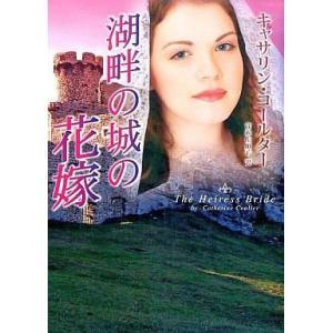 中古文庫 ≪ロマンス小説≫ 湖畔の城の花嫁 / キャサリン・コールター|suruga-ya