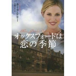 中古文庫 ≪ロマンス小説≫ オックスフォードは恋の季節 / C.ケリー|suruga-ya