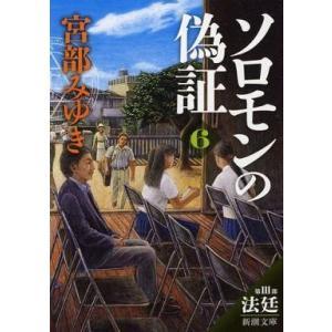 中古文庫 ≪日本文学≫ ソロモンの偽証6 第III部 法廷 / 宮部みゆき