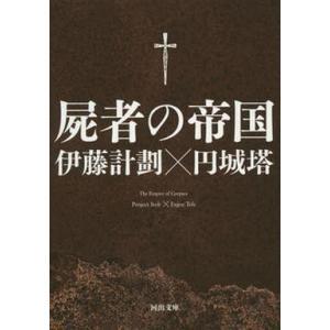 中古文庫 ≪日本文学≫ 屍者の帝国 / 伊藤計劃