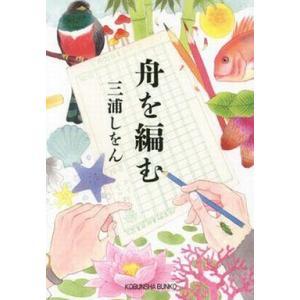 中古文庫 ≪日本文学≫ 舟を編む / 三浦しをん
