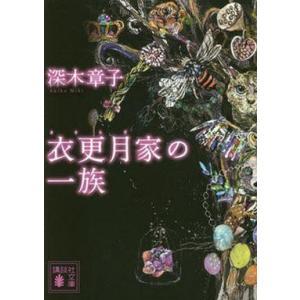 中古文庫 ≪日本文学≫ 衣更月家の一族 / 深木章子