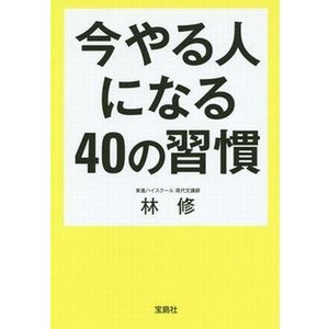 中古文庫 ≪日本文学≫ 今やる人になる40の習慣 / 林修