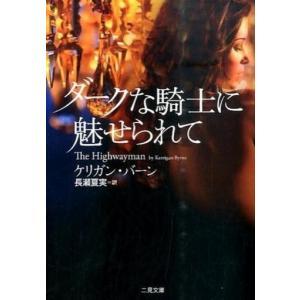 中古文庫 ≪ロマンス小説≫ ダークな騎士に魅せられて / ケリガン・バーン|suruga-ya