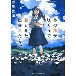 中古文庫 ≪ロマンス小説≫ あの花が咲く丘で、君とまた出会えたら。 / 汐見夏衛|suruga-ya