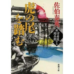 中古文庫 ≪日本文学≫ 虎の尾を踏む 新・古着屋総兵衛 第十...