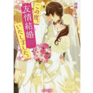 中古文庫 ≪ロマンス小説≫ この度、友情結婚いたしました。 / 田崎くるみ|suruga-ya