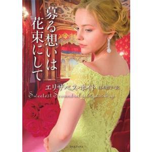 中古文庫 ≪ロマンス小説≫ 募る想いは花束にして / エリザベス・ホイト|suruga-ya