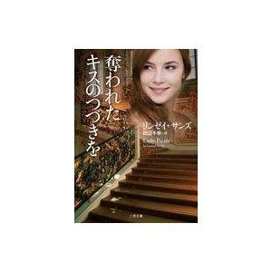 中古文庫 ≪ロマンス小説≫ 奪われたキスの続きを / リンゼイ・サンズ|suruga-ya